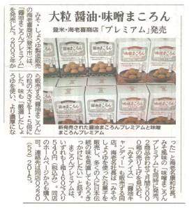 河北新報2016.06.23